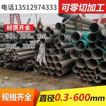 产地货源304不锈钢管5 6 7 8 9 10mm规格齐全现货定做不锈钢焊管