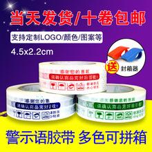 厂家批发封箱快递警示语胶带米黄色透明胶带4.5CM 印刷胶带