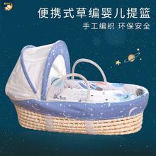 婴儿提篮便携式婴儿外出手提篮车载宝宝摇篮床新生儿睡篮草编框