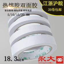 永大双面胶 热熔胶双面胶DS23-HJ 高强度双面胶 授权经销