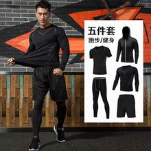 新款健身运动 健身服男 速干透气?#21476;?#27493;运动服五件套 健身套装男