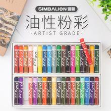 雄狮油性粉彩48色重彩油画棒60色油彩色粉笔24色美术绘画彩色蜡笔