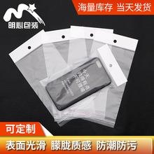 定制4.7寸手机壳opp卡头袋子透明自粘塑料袋po磨砂自封服装包装袋