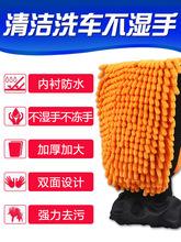 冬季洗车手套防水熊掌毛绒专用抹布吸水汽车珊瑚虫雪尼尔手擦