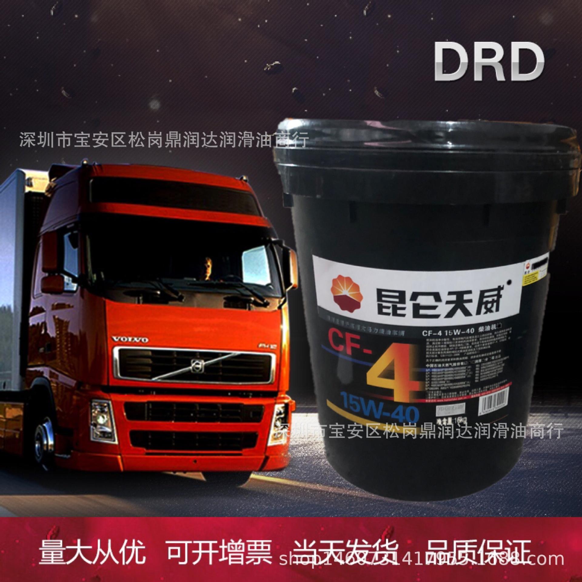批发昆天威仑CH-4 15W-40/18L/桶柴油机油/润滑油