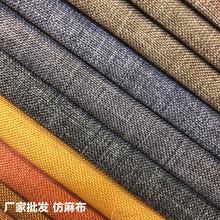 【厂家直销】高档加厚亚麻沙發布料 仿麻布 细麻布素色纯色沙发套