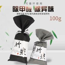 竹炭包除甲醛家用活性炭包竹炭批发除湿竹炭包产品简约黑灰批发