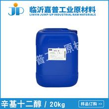 辛基十二醇 2-辛基十二醇 异二十醇