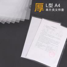 单片L型文件夹透明广告学生文件袋塑料资料夹二页?;ぬ壮Ъ叶ㄖ? />                                     </a>                                     <div class=