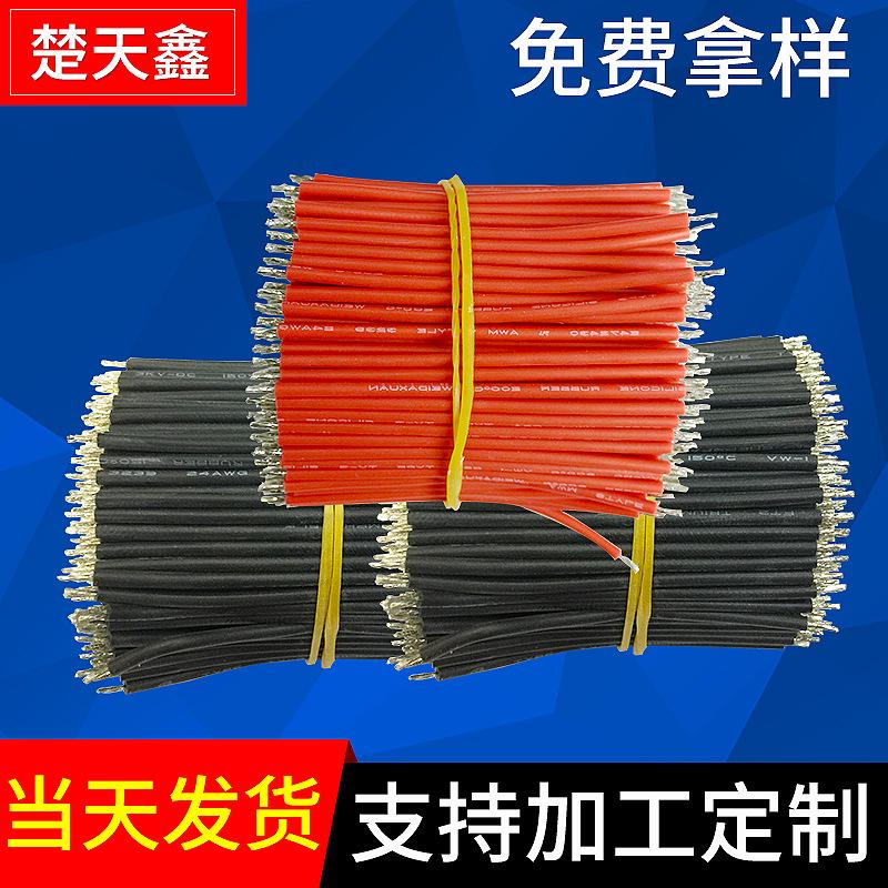 电线3239 硅胶线编织线加工定制移动电源led专用线电子线高温电线