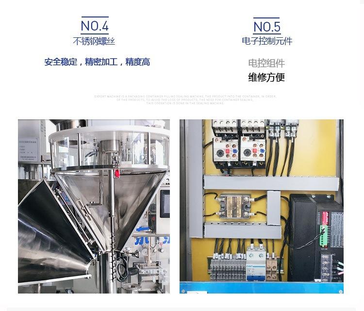 8粉剂详情页中文
