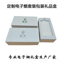 定制电子烟礼品盒 雾化器包装 小烟?#34892;?#24425;盒天地盒 电子烟包装盒