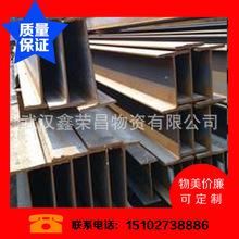 驚爆價批發q345b工字鋼規格齊全極速發貨 保質保量可快速配送到廠