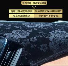 汽车防滑印花避光垫汽车仪表台避光垫 全车系仪表台涤纶避光垫