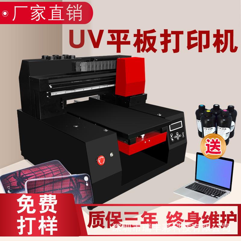A3UV万能平板数码皮革腰带钱包手套笔记本封面平面浮雕印花打印机