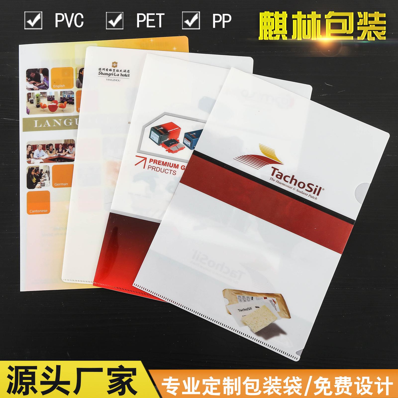 定制广告L型文件夹印刷logo A4文件资料袋 PP透明塑料档案袋定做