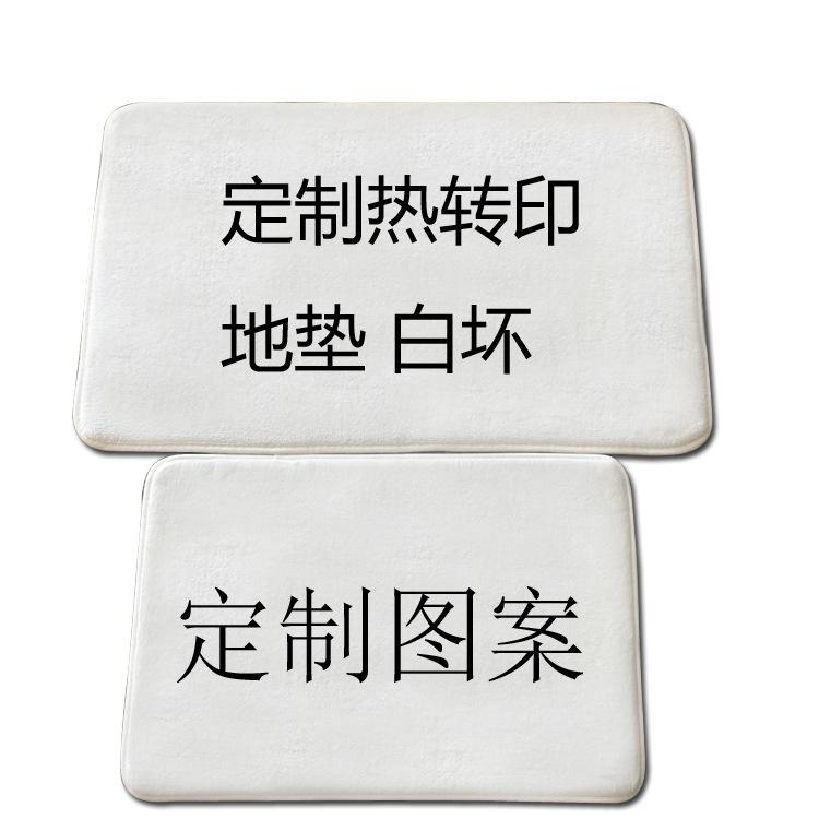 廠家定制水晶絨地墊空白墊法蘭絨白坯專做熱轉印地毯腳墊可定規格