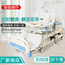 全曲多功能手电一体护理床 家用老人瘫痪防侧滑?#32769;?#28369;医疗护理床