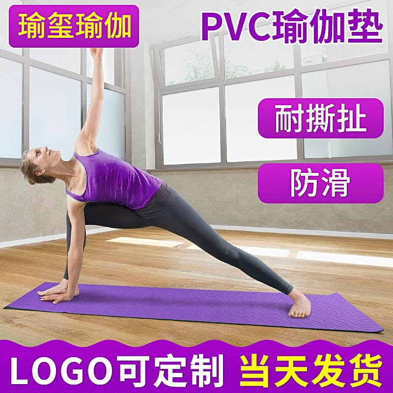防滑PVC瑜伽垫6mm瑜伽馆初学者仰卧起身健身垫 瑜伽辅助用品批发