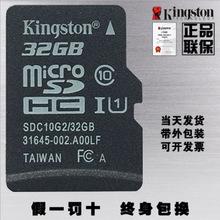 厂家直销  批发内存卡 正品金士顿TF卡4G8G16G32G手机存储卡
