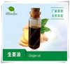 姜油 生姜油 Ginger oil (CAS No.8007-08-7) 食品级