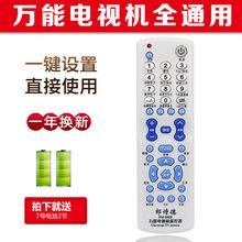 万能遥控器液晶电视机通用三星TCL长虹康佳海信海尔?#27425;琹g夏?#25214;? class=
