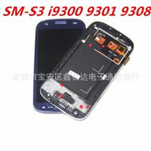 适用于带框S3手机显示屏总成 I9300 I9301 9308液晶屏幕总成 LCD