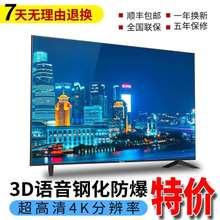 年底大促智能曲面防爆语音液晶电视46寸55寸60寸70寸75寸4K电视