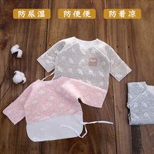 新生儿三层保暖半背衣初生婴儿月牙加厚保暖上衣0-3月宝宝和尚服