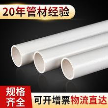 臨沂pvc線管廠家 白色pvc穿線管電工管 絕緣阻燃PVC線管批發