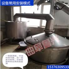 青海大型酿酒设备价格 新型家用烧煮酒设备 304不锈钢粮?#25104;?#37202;锅