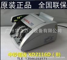 正品 中钞信达JBYD XD 2116D(B)点验钞机 中钞信达2116D点钞机