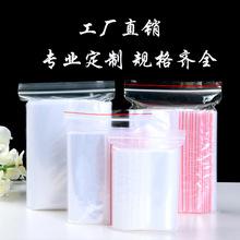厂家自封袋防潮塑料袋子大小号封口袋透明防尘密封袋pe服装包装袋