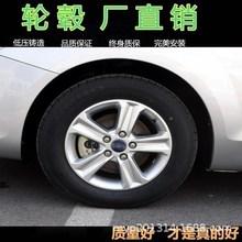适用15寸福特福克斯原装铝合金轮毂轮辋铝圈胎铃永途汽车配件定制