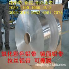 深圳5052铝带厂家 烤漆铝带 氧化彩色铝带 0.1mm 0.15mm 0.2mm