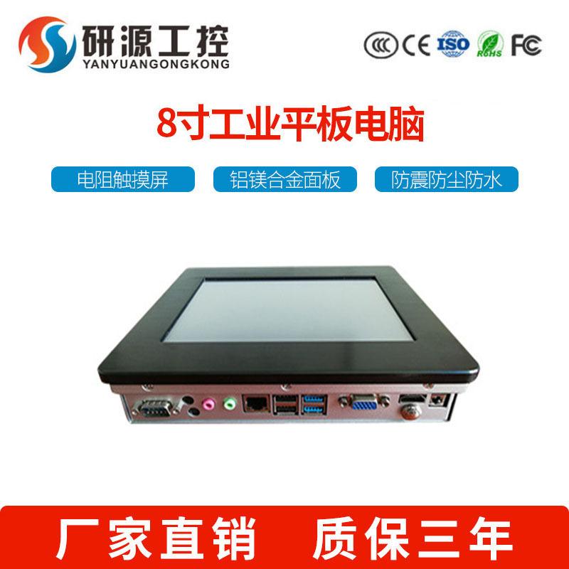 厂家供应8寸工业平板电脑 自动化设备工控触摸屏电脑 工控电脑