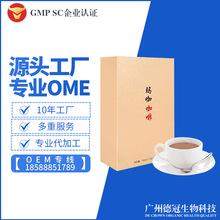 活力咖啡小分子活性肽玛卡虫草咖啡男性成人能量咖啡 OEM贴牌加工