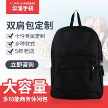 厂家定制韩版户外休闲旅行双肩包背包 定制尼龙书包学生双肩包