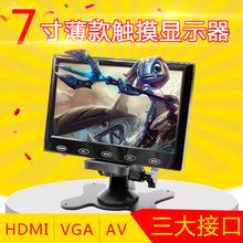小电视迷你车载薄款液晶7寸高清监控显示器家用hdmi/vga/av高清屏