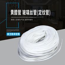 工廠直銷黃臘管 玻璃絲管(定紋管)防腐耐高溫鐵氟龍熱縮管