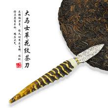 厂家直销不锈钢普洱茶刀大马士革茶针仿鹿角黑白茶砖茶锥撬茶工具