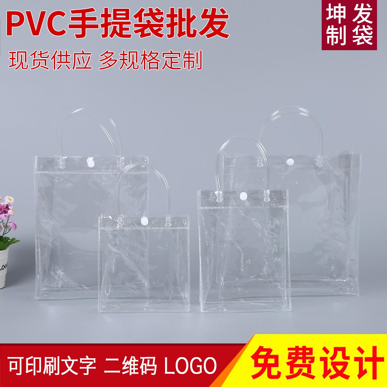厂家现货批发透明pvc按扣纽扣袋pe袋塑料包装袋定做pvc手提袋定制