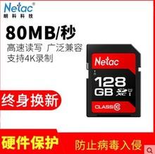 朗科SD卡128G相机存储卡700d 750d 200d G7 m100m6sdhc照相机内存
