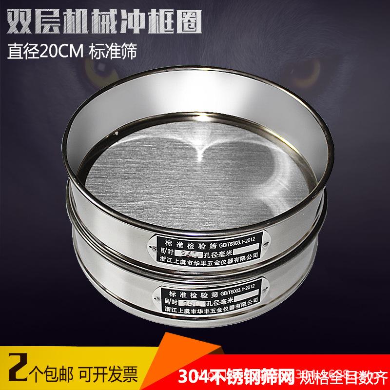 双层冲框304不锈钢网20cm标准筛 面粉筛分样筛试验检验筛筛子筛网