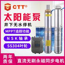 太阳能光伏水泵 24V48V高扬程太阳能深井泵无刷直流太阳能千赢国际官方手机版下载