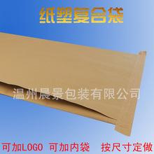 厂家批发牛皮纸复合编织袋 塑料编织袋定做 防水阀口袋加内袋25