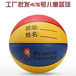 厂家定制批发 标准篮球4号5号7号幼儿园儿童花式篮球 pu5号篮球