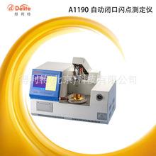 得利特A1190进口北京吉林柴油闭口闪点燃点测定检测仪器石油