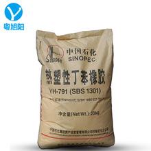 巴陵石化 熱塑性丁苯橡膠 yh-791h