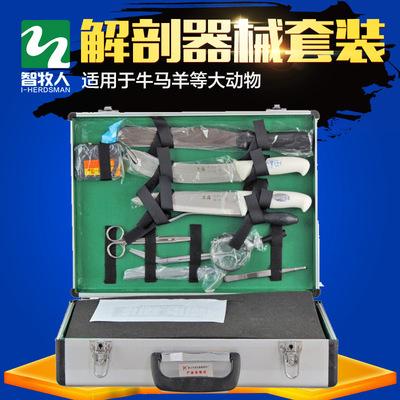 牛羊马等大动物解剖器械工具套装 解刨刀斧头剪刀等兽用器械
